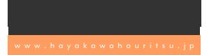 鹿児島 鹿屋のDV・離婚弁護士 早川法律事務所